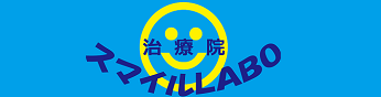 埼玉県新座市の高気圧酸素室|スマイルLABO
